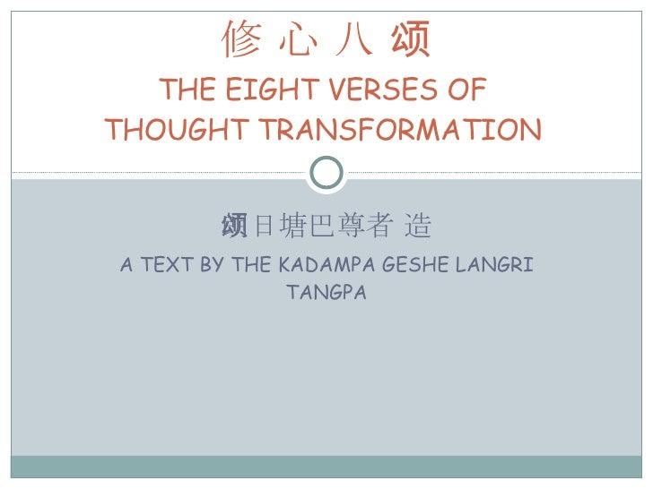 朗日塘巴尊者 造颂 A TEXT BY THE KADAMPA GESHE LANGRI TANGPA 修 心 八 颂 THE EIGHT VERSES OF  THOUGHT TRANSFORMATION