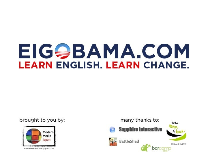 Eigobama.com - オバマ大統領の演説でアメリカについて学ぶ。