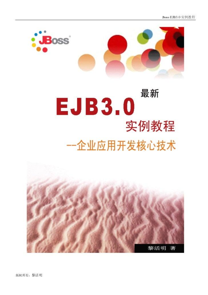 最新Ejb 3.0实例教程