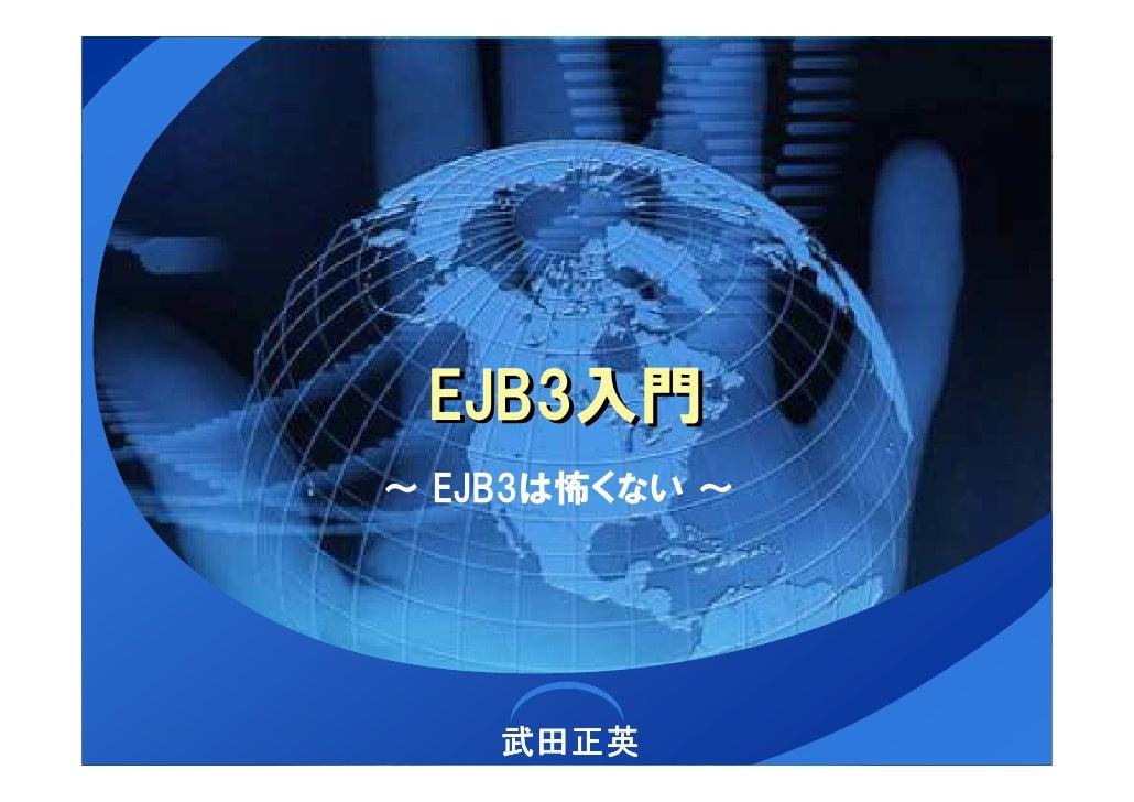EJB3 ABC