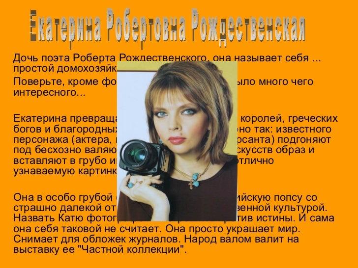 Дочь поэта Роберта Рождественского, она называет себя ... простой домохозяйкой.  Поверьте, кроме фотографии, в ее жизни бы...