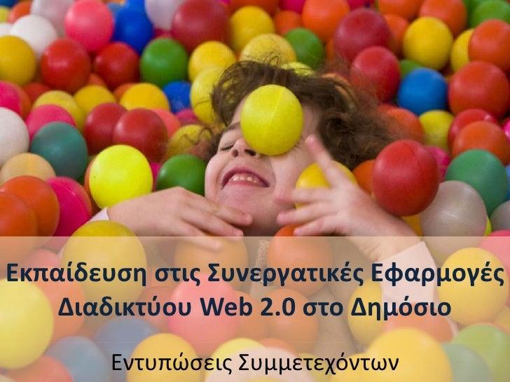 Εκπαίδευση Web 2.0 στο Δημόσιο