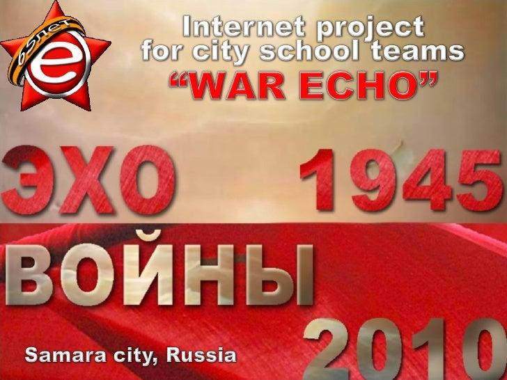 "Wiki-project ""War Echo"" (""Ekho voiny"") to Victory Day, Samara, Russia"