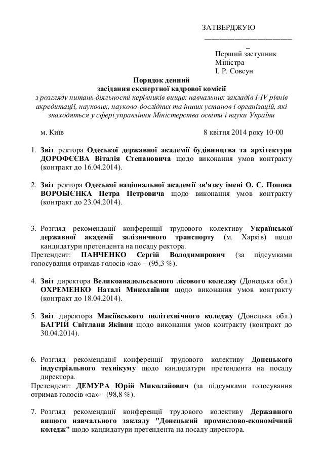Порядок денний експертної кадрової комісії МОН - 08 квітня 2014 року