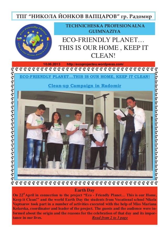 "page Eco- Friendly Planet 10 June 201310.06.2013 http://ecoprojecteu.wordpress.com/ТПГ ""НИКОЛА ЙОНКОВ ВАПЦАРОВ"" гр. Радоми..."