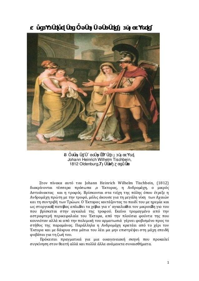 1 . Johann Heinrich Wilhelm Tischbein, 1812 Oldenburg, Johann Heinrich Wilhelm Tischbein, (1812) , , , . , . . , . . .