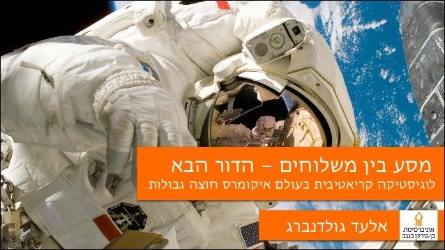 אלעד גולדנברג: אוניברסיטת בן גוריון - 20 מרץ 2014. מסע בין משלוחים - הדור הבא. לוגיסטיקה קריאטיבית בעולם איקומרס חוצה גבולות