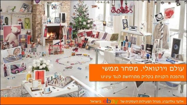ממשי מסחר .וירטואלי  עולם עינינו לנגד מתרחשת בקליק הקניות מהפכת בישראל של העסקית הפעילות מנהל...