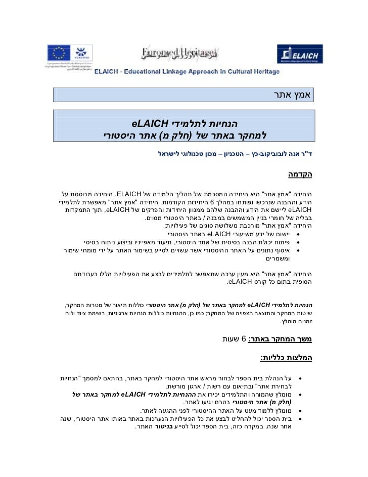 Elaich_adopt_a_site_guidelines_in_situ_study-hebrew