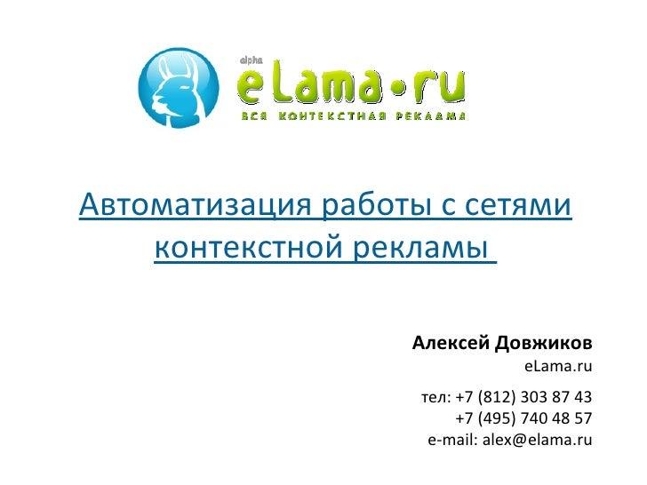 OnlineSEM.ru #5 PPC Automatization