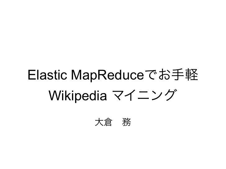 Quick Wikipedia Mining using Elastic Map Reduce