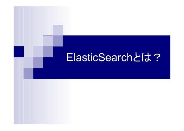 Elastic searchとは_エンジニア勉強会20140212