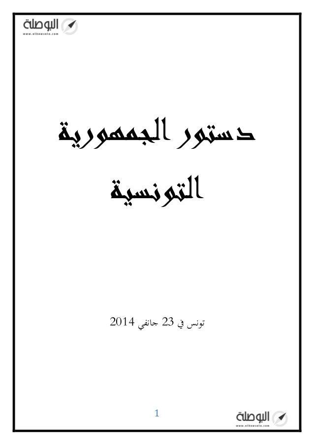 دستور الجمهورية التونسية  تونس يف 23 جانفي 4203  1