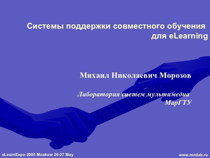 Системы поддержки совместного обучения  для  eLearning <ul><ul><li>Михаил Николаевич Морозов </li></ul></ul><ul><li>Лабора...