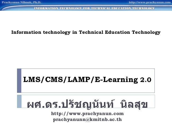 LMS/CMS/LAMP/E-Learning  2.0 ผศ . ดร . ปรัชญนันท์  นิลสุข http://www.prachyanun.com [email_address] Information technology...