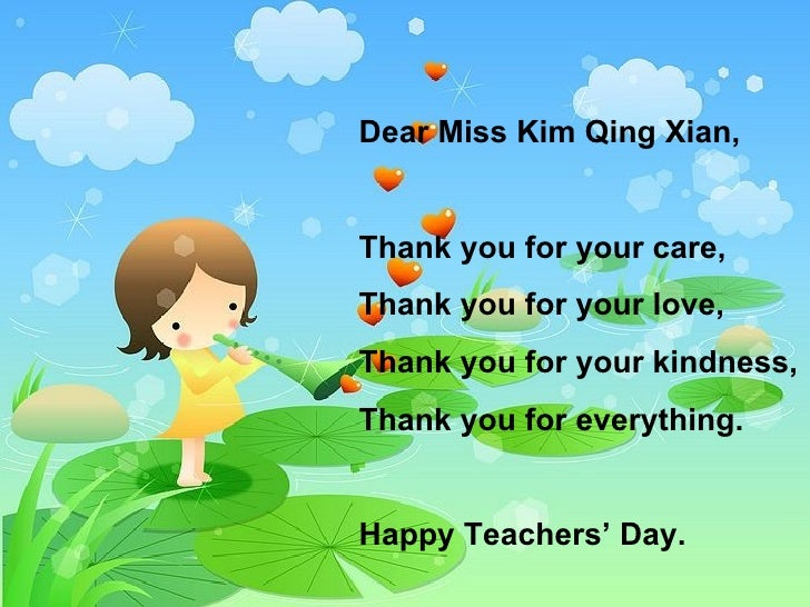 teachers love and care poem just bcause