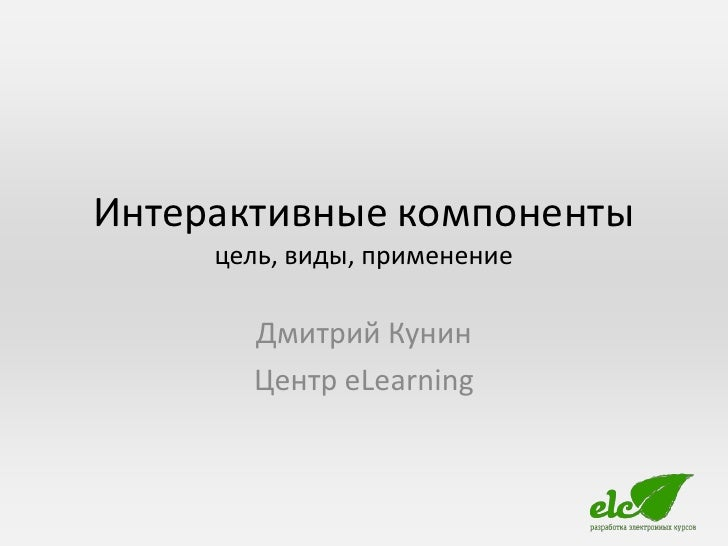 Интерактивные компоненты     цель, виды, применение       Дмитрий Кунин       Центр eLearning