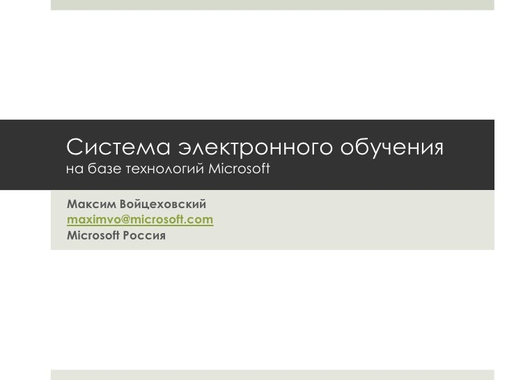Система электронного обученияна базе технологий Microsoft<br />Максим Войцеховский<br />maximvo@microsoft.com<br />Microso...