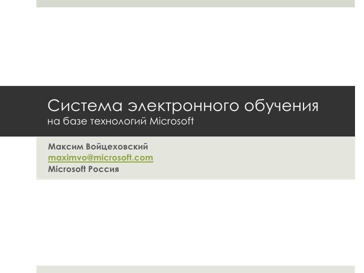 Пример построения системы электронного обучения на платформе Microsoft