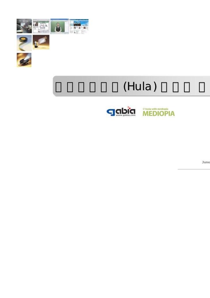 이러닝호스팅(Hula) 서비스 안내                June. 17. 2009
