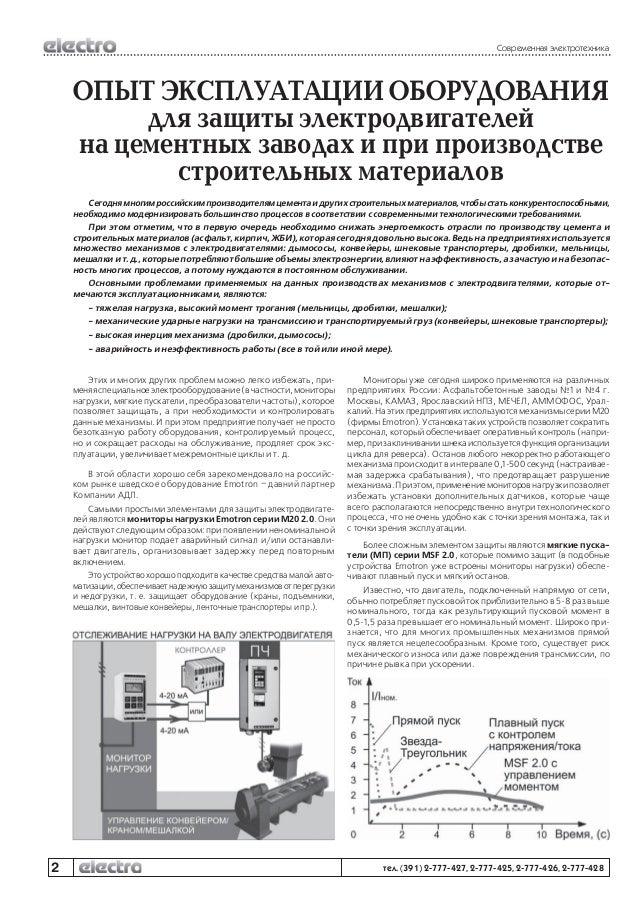 Современная электротехника