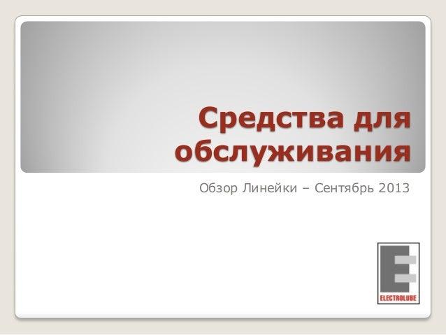 Средства для обслуживания Обзор Линейки – Сентябрь 2013