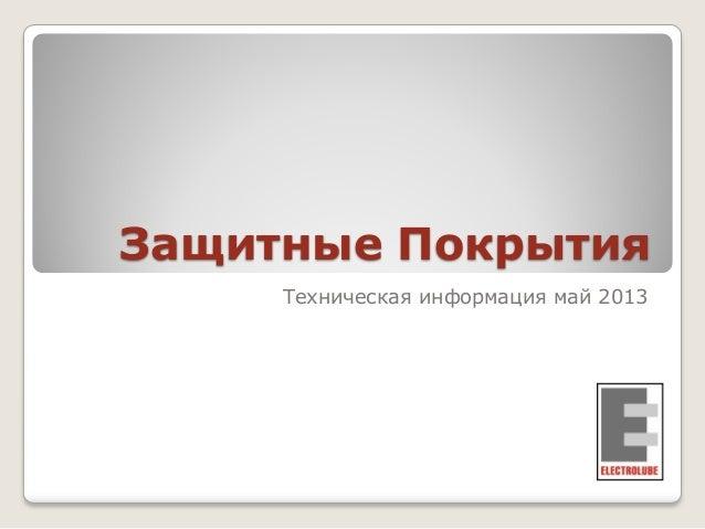 Защитные Покрытия Техническая информация май 2013