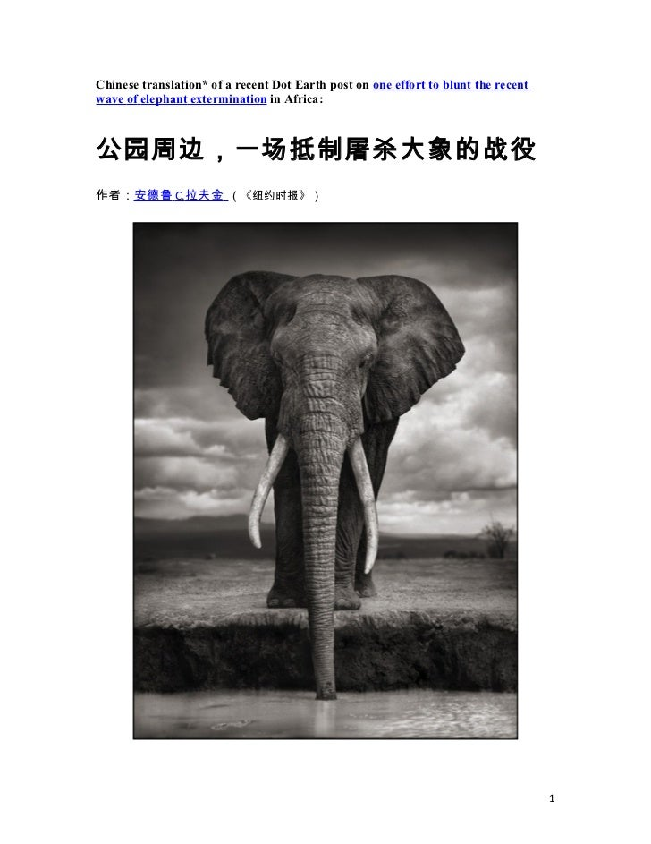 Chinese translation* of a recent Dot Earth post on one effort to blunt the recentwave of elephant extermination in Africa:...