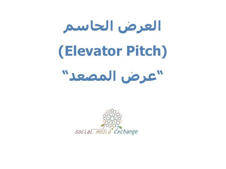 """العرض الحاسم )(Elevator Pitch """"عرض المصعد"""""""