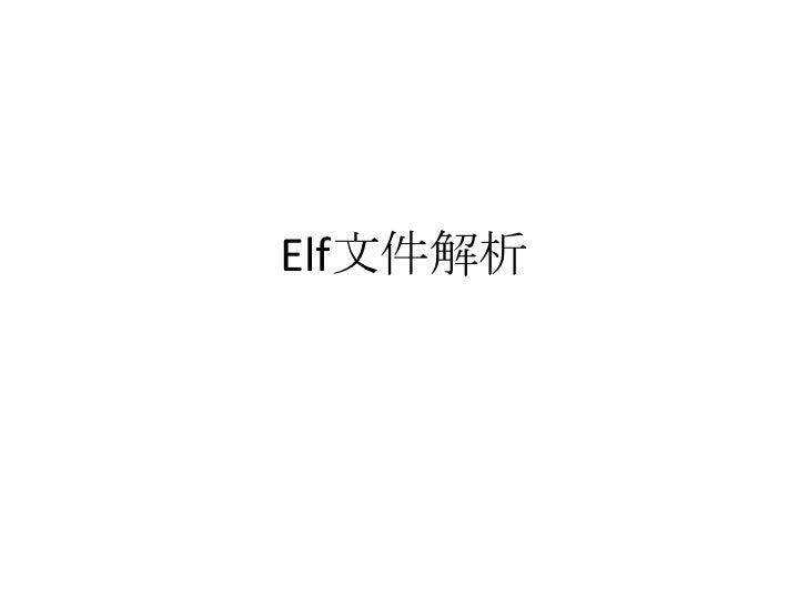 Elf文件解析
