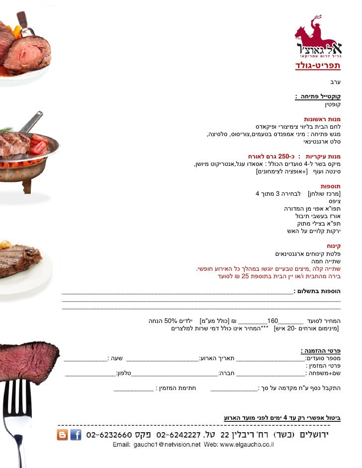 El gaucho gold events menu heb