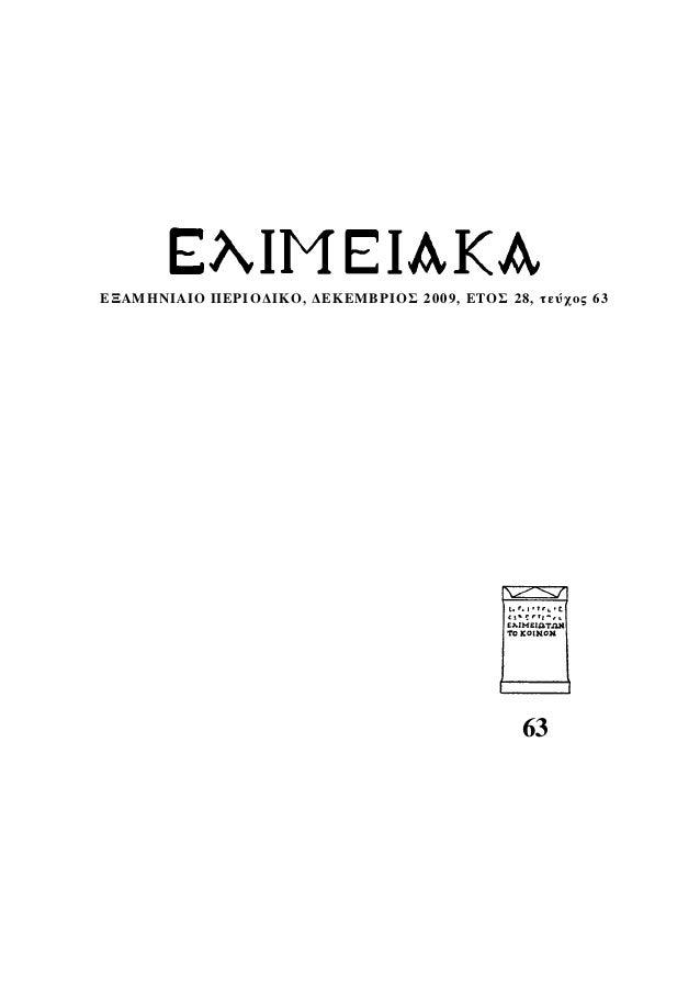 E•AMHNIAIO ¶EPIO¢IKO, ¢EKEMBPIO™ 2009, ETO™ 28, Ù‡¯Ô˜ 63 63