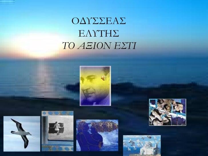 ELITIS ODYSSEAS