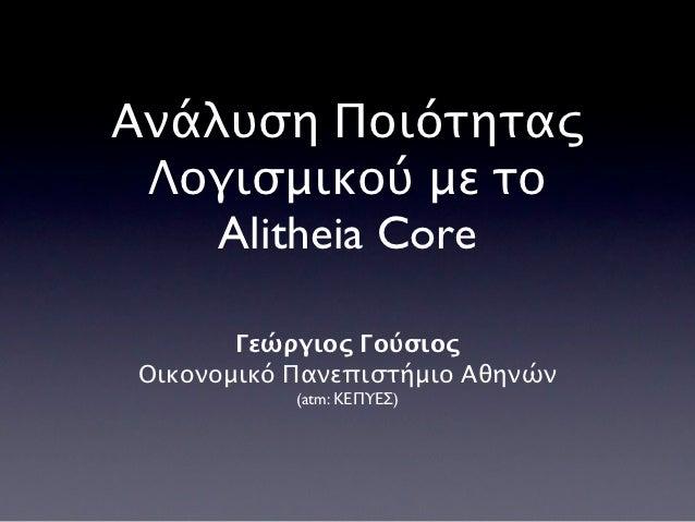 Ανάλυση Ποιότητας Λογισμικού με το    Alitheia Core       Γεώργιος ΓούσιοςΟικονομικό Πανεπιστήμιο Αθηνών           (atm: Κ...