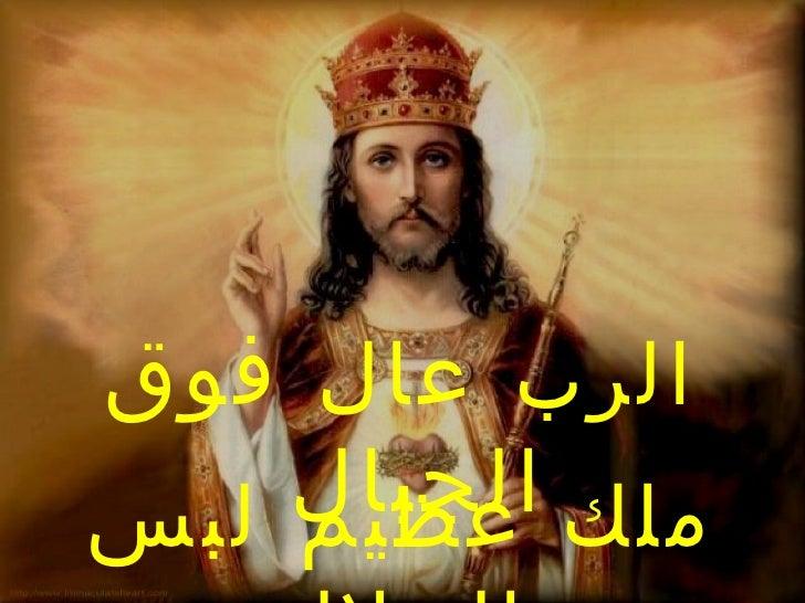 الرب عال فوق    ملك الجبالعظيم لبس