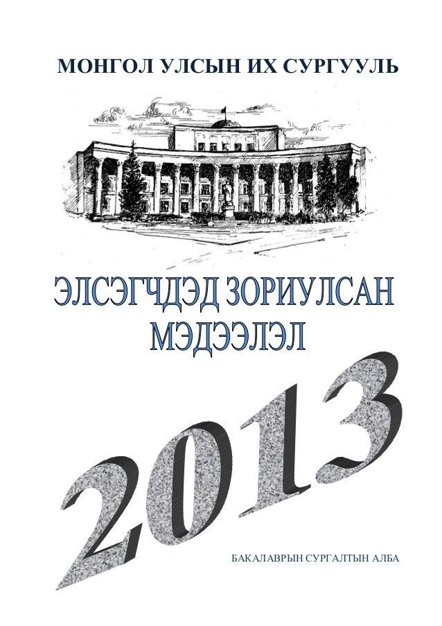 Элсэгчдэд зориулсан мэдээлэл 2013