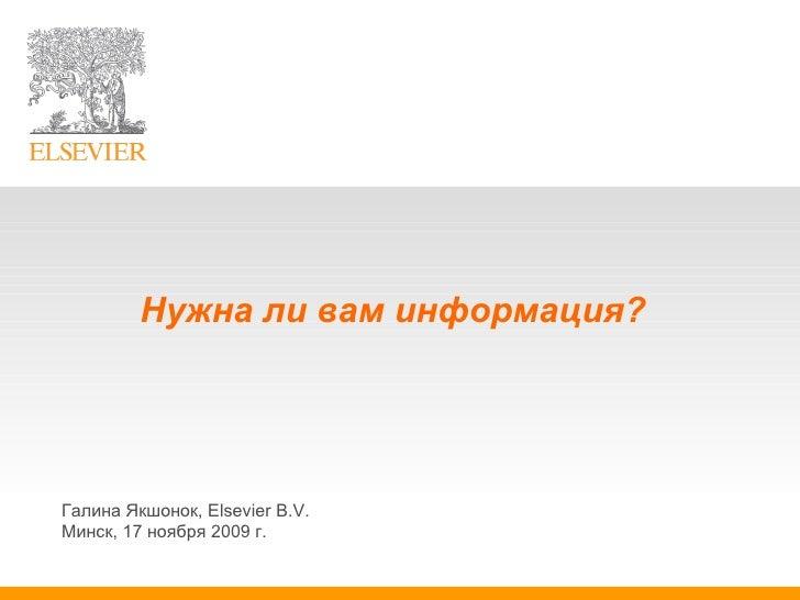 Elsevier Belarus Bntu Nov09