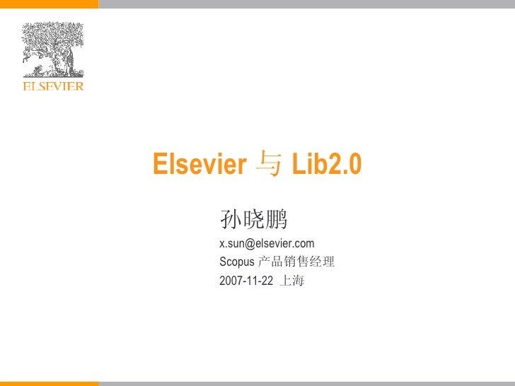 Elsevier 与 Lib2.0 孙晓鹏 [email_address] Scopus 产品销售经理 2007-11-22  上海