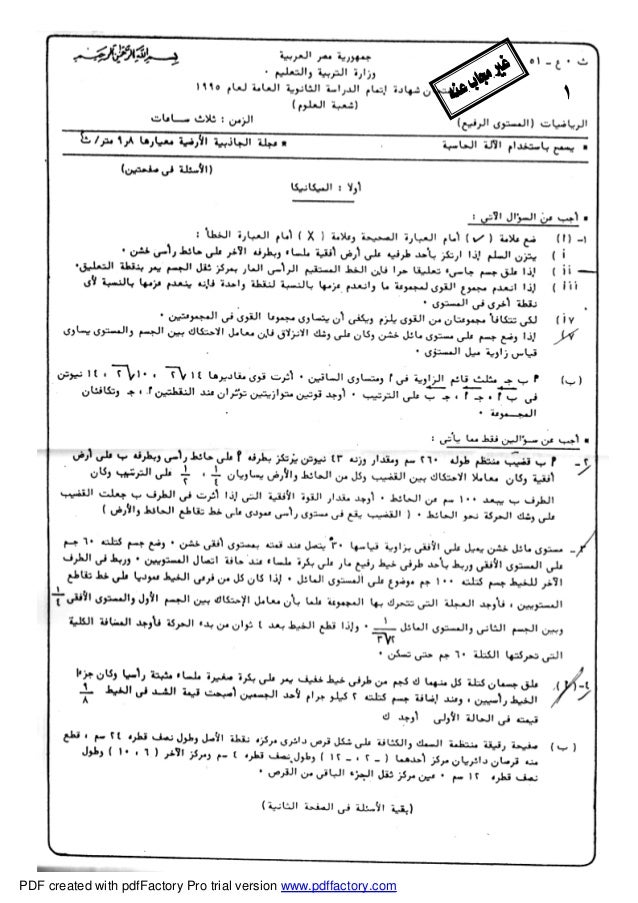 ١ PDF created with pdfFactory Pro trial version www.pdffactory.com