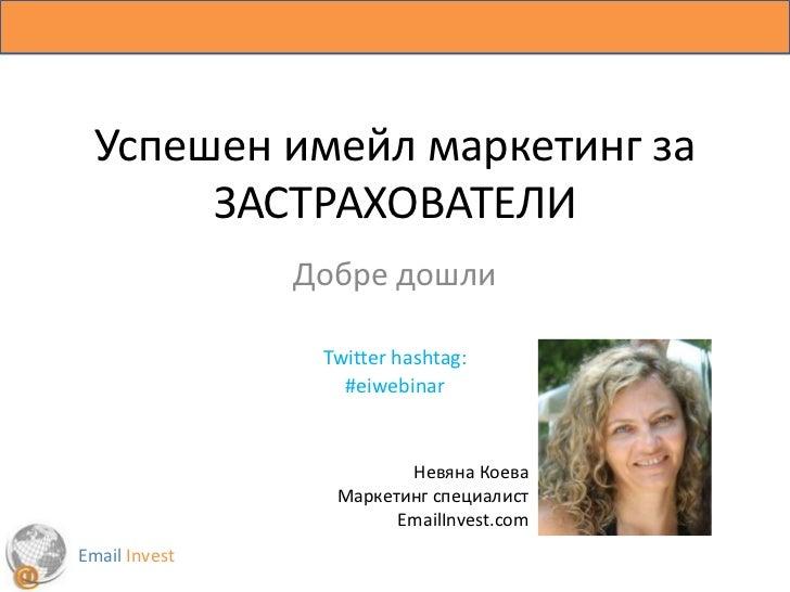 Успешен имейл маркетинг за ЗАСТРАХОВАТЕЛИ<br />Добре дошли <br />Twitter hashtag: <br />#eiwebinar<br />Невяна Коева<br />...