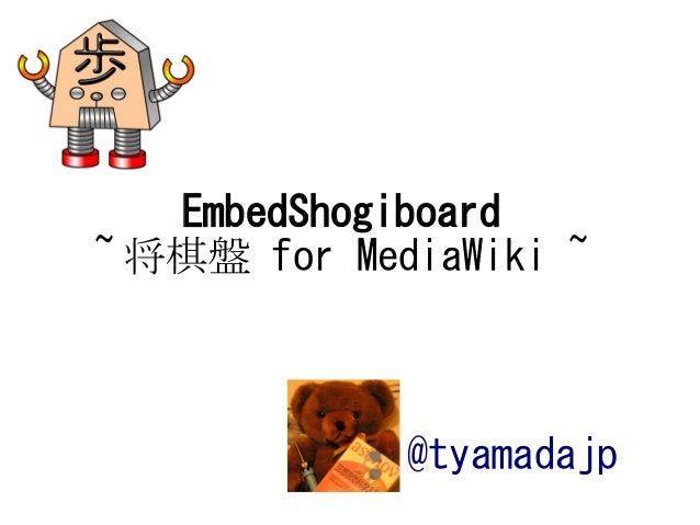 Embed Shogiboard - my first mediawiki extension -
