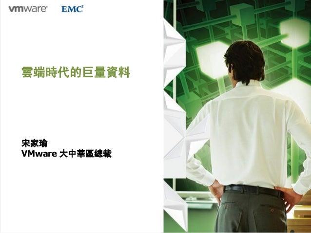 雲端時代的巨量資料宋家瑜VMware 大中華區總裁