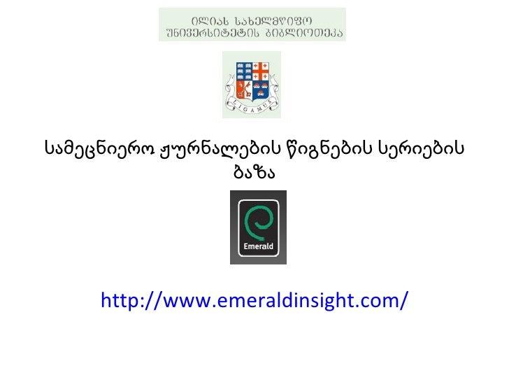 სამეცნიერო ჟურნალების   წიგნების სერიების ბაზა http://www.emeraldinsight.com/