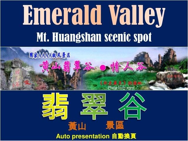 Mt. Huangshan scenic spot Photo from www Auto presentation 自動換頁 黃山 景區