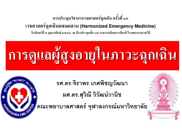 การประชุมวิชาการเวชศาสตร์ฉุกเฉิน ครั้งที่ ๑๓   เวชศาสตร์ฉุกเฉินผสมผสาน (Harmonized Emergency Medicine)     วันจันทร์ที่ ๗ ...