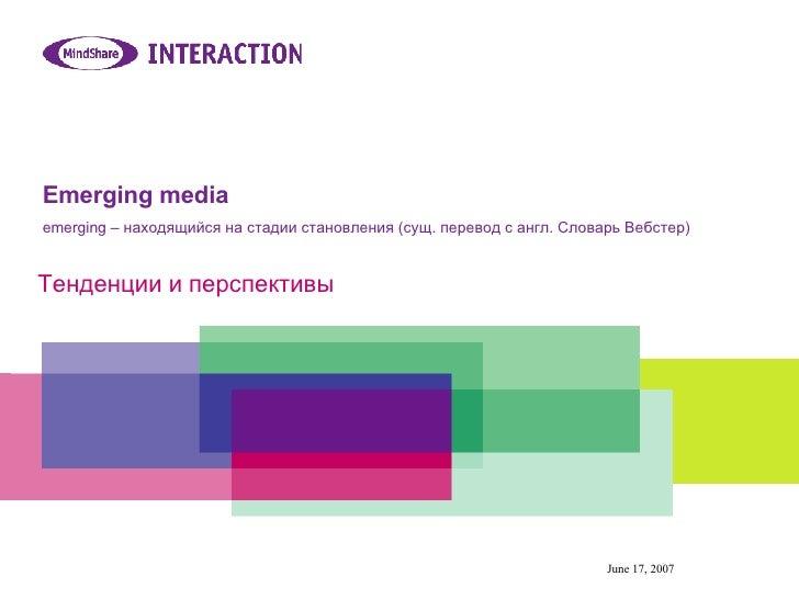 Emerging media emerging   –  находящийся на стадии становления (сущ. перевод с англ. Словарь Вебстер) Тенденции и перспект...