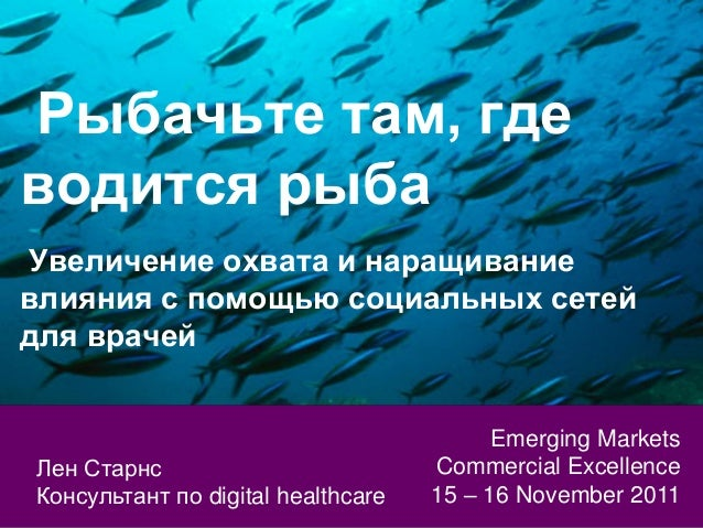 In Russian: Fish where the fish are: Increasing reach and influence with physicians' social networks