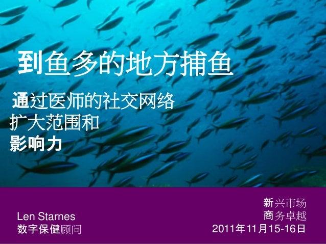 到鱼多的地方捕鱼通过医师的社交网络扩大范围和影响力Len Starnes数字营销及销售部主管普通药物Len Starnes数字保健顾问新兴市场商务卓越2011年11月15-16日