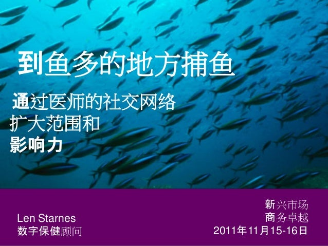 In Chinese: Fish where the fish are: Increasing reach and influence through physicians social networks