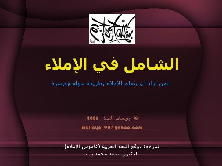الشامل في الملءلمن أراد أن يتعلم الملء بطريقة سهلة وميسرة             8002   © يوسف المل           mullaya_98@ya...
